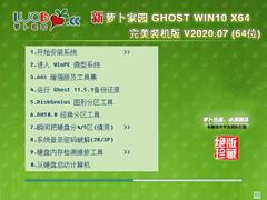 萝卜家园ghost win10完美装机版64位 v2020.07
