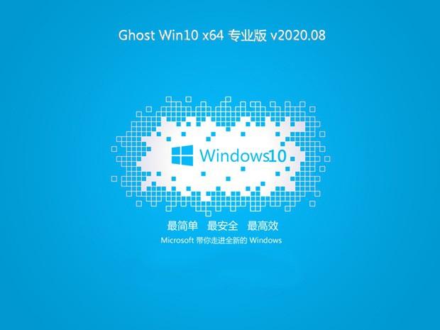 系统之家Ghost Win10 2004 家庭专业版64位 v2020.08