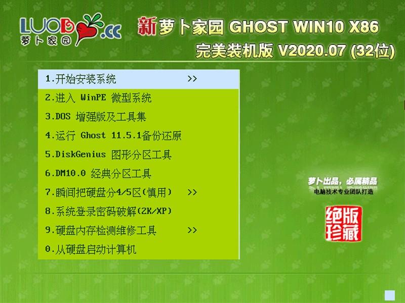 萝卜家园ghost win10完美装机版32位 v2020.07