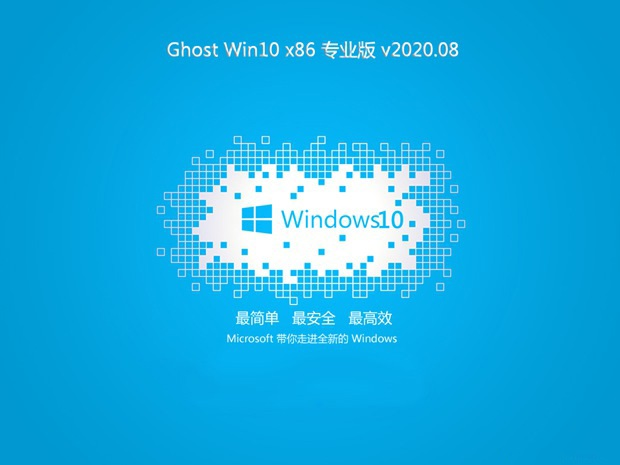 系统之家Ghost Win10 快速专业版x86 v2020.08