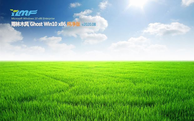 雨林木风Ghost win10 推荐纯净版x86 v2020.08
