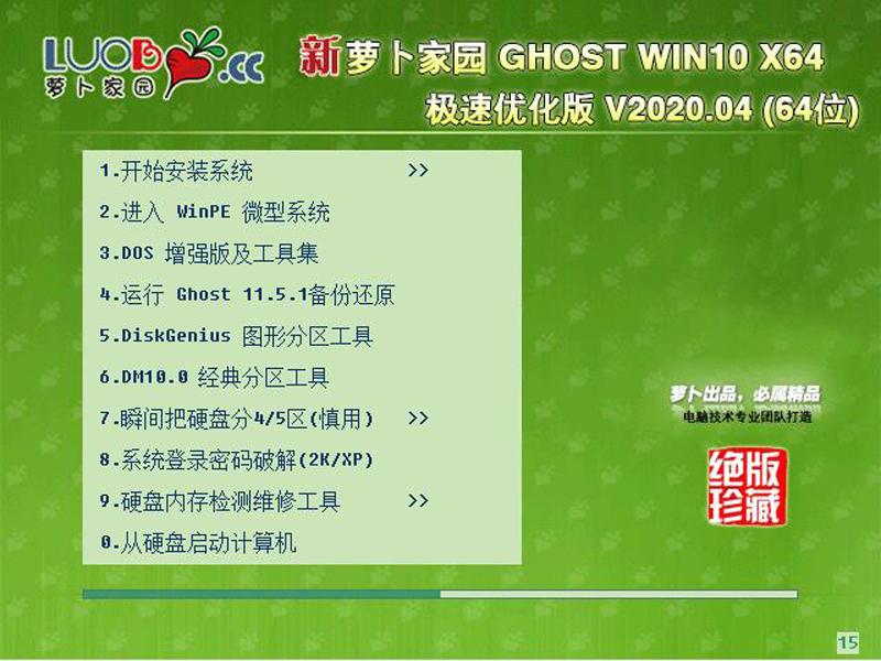 萝卜家园 GHOST WIN10 极速优化版64位 v2020.07